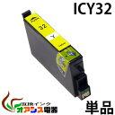 プリンターインク epson icy32 ( イエロー ) ( ic6cl32 ic4cl32 対応 ) ( 関連: icbk32 icc32 icm32 icy32 iclc32 iclm32 ) ( 互換インクカートリッジ ) ( ic付 残量表示ok ) qq