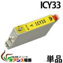 プリンターインク epson icy33 ( イエロー ) ( ic8cl33 対応 ) ( 関連: icbk33 icmb33 icc33 icm33 icy33 icr33 icbl33 icgl33 ) ( 互換インクカートリッジ ) ( ic付 残量表示ok ) qq