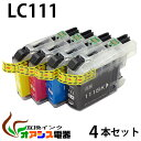 プリンターインク brother(ブラザー) LC111 4色セット 中身 ( LC111BK LC111C LC111M LC111Y LC111-4pk LC1114pk ) ( 純正互換 ) 対応機種:MFC-J820DWN MFC-J720D MFC-J720DW DCP-J952N DCP-J752N DCP-J552N ( IC付 残量表示 )qq