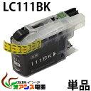 プリンターインク brother(ブラザー) LC111BK 黒単品 ( 純正互換 ) ( 関連: LC111BK LC111C LC111M LC111Y LC111-4pk LC1114pk ) 対応機種:MFC-J820DWN MFC-J720D MFC-J720DW DCP-J952N DCP-J752N DCP-J552N ( IC付 残量表示 ) qq