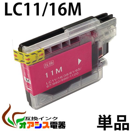 プリンターインク LC16M ( マゼンタ ) ( LC16-4PK 対応 ) ( 関連: LC16BK LC16C LC16M LC16Y ) ( 互換インクカートリッジ ) qq
