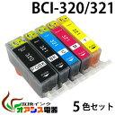 [3年品質保障] 《レビューでメール便送料無料》【IC付/LED否点灯】CANON BCI-321+320 5個自由選択 ⇒ (BCI-321+320/5MP対応、BCI-321BK,BCI-321C,BCI-321M,BCI-321Y,BCI-320PGBK) [純正互換][10P24Nov11]