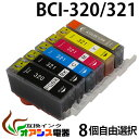 CANON BCI-321+320 [品質3年保障] 《送料無料》【IC付/残量表示OK】8個自由選択 ⇒ (BCI-321+320/5MP対応、BCI-321BK,BCI-321C,BCI-321M,BCI-321Y,BCI-320PGBK) [純正インク 互換インク カートリッジ]