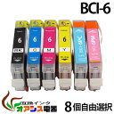 CANON BCI-6 [品質3年保障] 《送料無料》8個自由選択 ⇒ (BCI-6/6MP対応、BCI-6BK BCI-6C BCI-6M BCI-6Y BCI-6PC BCI-6PM) [純正インク 互換インク カートリッジ] ポイント2倍
