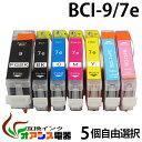 [3年品質保障] 《レビューでメール便送料無料》【IC付/LED否点灯】CANON BCI-7e+9BK 5個自由選択 ⇒ (BCI-7E+9/5MP対応、BCI-9BK,BCI-7eBK,BCI-7eC,BCI-7eM,BCI-7eY,BCI-7ePC,BCI-7ePM) [純正互換][10P24Nov11]