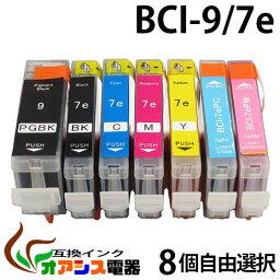 <strong>プリンター</strong>インク CANON BCI-7e 9BK 【メール便送料無料】 8個自由選択 ( BCI-7E 9 5MP 対応 BCI-9BK BCI-7eBK BCI-7eC BCI-7eM BCI-7eY BCI-7ePC BCI-7ePM ) ( 互換インクカートリッジ ) qq