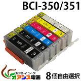 BCI-351XL 350XL 増量版 【メール便送料無料】 8個自由選択 ( BCI-351XL 350XL 5MP BCI-351XL 350XL 6MP 対応 BCI-351XLBK BCI-351XLC BCI-351XLM BCI-351XLY BCI-350XLPGBK ) ( 純正互換 ) ( 3年品質保障 ) ( IC付 LED否点灯 )qq
