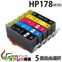 プリンターインク HP 178 【メール便送料無料】 5個自由選択 HP 178 対応 ( HP178BK ( 16MM ) HP178PBK ( 10MM ) HP178C HP178M HP178