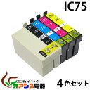 プリンターインク ic75 ic4cl75 4色セット 増量 ( 【送料無料】 ) 中身 ( icbk75 icc75 icm75 icy75 ) ( 互換インク ) ( icチップ付 ) epson 対応機種:px-m741f px-m740f px-s740 ( ic付 残量表示ok )qq