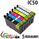 EPSON IC50 [品質3年保障]【IC付/残量表示OK】《送料無料》5個自由選択 IC6CL50対応⇒ (ICBK50,ICC50,ICM50,ICY50,ICLC50,ICLM50) [純正インク 互換インク カートリッジ]