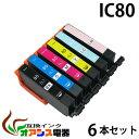 プリンターインク ic80l ic6cl80l 6色セット 増量 ( 【メール便送料無料】 ) 中身 ( icbk80l icc80l icm80l icy80...