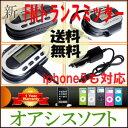 ( 相性保証付 NO:A-B-4 ) ( メール便送料無料 ) FMトランスミッター FMラジオで楽しむ 3.5mmステレオミニ端子接続型 qq