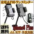 ( 相性保証付 NO:A-B-1-6 ) (送料無料 ) ( ALLKIT2 改良版 PLUS iphone6 6 Plus専用 ) iphone全シリーズ対応 車載ホルダー スタンド式FMトランスミッター USB充電可能 qq
