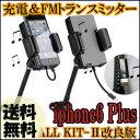 ( 相性保証付 NO:A-B-1-6 ) (送料無料 ) ( ALLKIT2 改良版 PLUS iphone6 6 Plus専用 ) iphone全シリーズ対応 車載ホルダー ALLKIT2 PLU…