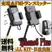 ( 相性保証付 NO:A-B-1-6 ) (送料無料 ) ( ALLKIT2 改良版 PLUS iphone6 6 Plus専用 ) iphone全シリーズ対応 車載ホルダー スタンド式FMトランスミッター USB充電可能qq