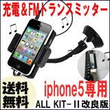 ミニプラグ接続だからウォークマン・iPhone・スマートフォンなどにも使える!新型iPad mini・iPod touch・iPhone5/5s/5c対応!(FMラジオ ドライブ