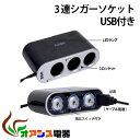 ( 相性保証付 NO:A-B-7 ) 車載 シガーソケット 3ポート USB付き 車内電源 qq