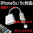 ( 相性保証付 NO:A-A-4 ) iphone6 6 plus ipad4 ipadmini 第5世代iPod touch対応充電変換アダプタ ( Lightning 8ピンコネクタ---従来30ピンコネクタ ) ( 関連:DOCK Lightning 8ピンコネクタ ドッグコネクタ lightning ケーブル 充電USBケーブル 30ピンコネクタ 変換 ) qq