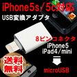 送料無料 ( 相性保証付 NO:C-A-2 ) iphone6 6 plus ipad4 ipadmini 第5世代iPod touch対応変換アダプタ ( Lightning 8ピンコネクタ--microUSB ) ( 関連:DOCK Lightning 8ピンコネクタ ドッグコネクタ lightning ケーブル 充電USBケーブル 30ピンコネクタ 変換 ) qq