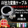 送料無料 ( 相性保証付 NO:A-A-16 ) ( iphone4s 4 ipad 2 3 ipod対応 ) 画像データ 映像の転送変換AVケーブル ( 1.5m ) ( iphone4s 4 ipad 2 3 ipod--テレビ等モニターに再生 ) ( 関連:DOCK Lightning 8ピン 充電USB 30ピン 変換 ) qq