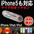 送料無料 ( 相性保証付 NO:A-A-22 ) ( iphone6 iphone4s 4 ipad ipod対応 ) イヤホン ( リモートコントローラとマイク搭載 ) ( 関連:DOCK Lightning 8ピンコネクタ ドッグコネクタ lightning ケーブル 充電USBケーブル 30ピンコネクタ 変換 ) qq