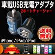 送料無料 ( 相性保証付 NO:A-A-24 ) ipadにも対応定格出力1A 2.1A 2ポートシガーソケット車載USB充電アダプタ ( チャージャー ) ( iphone6 4s 4 ipad 2 3 4 mini ipod MP3 4対応 ) ( 関連:DOCK 8ピンコネクタ lightning ケーブル 充電USBケーブル 30ピンコネクタ 変換 ) qq