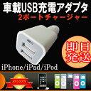 ( 相性保証付 NO:A-A-25 )2ポートシガーソケット車載USB充電アダプタ 定格出力1A 2.1A ( チャージャー ) qq