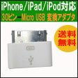 送料無料 ( 相性保証付 NO:B-A-7 ) ( iphone4s 4 ipad 2 3 ipod対応 ) ( 30ピンコネクタ-micro usb変換アダプタ ) ( 関連:DOCK 8ピン ドッグコネクタ 充電USBケーブル 30ピンコネクタ 変換 ) qq