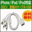 送料無料 ( 相性保証付 NO:B-A-8 ) ( iphone ipad ipod IOS2.2のみ対応 ) 画像データ 映像の転送変換AVケーブル ( 1.8m ) ( iphone ipad ipod--テレビ等モニターに再生 ) ( 関連:DOCK 8ピン ドッグコネクタ 充電USBケーブル 30ピンコネクタ 変換 ) qq