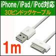 ( 相性保証付 NO:B-A-9 ) iphone4 4s ipad ipad2対応テータ転送 充電USBドックケーブル ( 1m ) ( DOCK 30ピンコネクタ ) ( 関連:DOCK Lightning 8ピンコネクタ ドッグコネクタ lightning ケーブル 充電USBケーブル 30ピンコネクタ 変換 ) qq