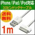 送料無料 ( 相性保証付 NO:B-A-9 ) iphone4 4s ipad ipad2対応テータ転送 充電USBドックケーブル ( 1m ) ( DOCK 30ピンコネクタ ) ( 関連:DOCK Lightning 8ピンコネクタ ドッグコネクタ lightning ケーブル 充電USBケーブル 30ピンコネクタ 変換 ) qq