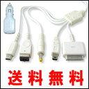 【送料無料NO:D-A-1】PSP/NDS/NDSLite/GBASP/iPod対応充電&データー転送 シガーソケット付ケーブル【対応機種:ニンテンドーDS Lite、ニンテンドーDS、ゲームボーイアドバンス SP、PSP、iPod(Dockコネクタ搭載モデル)】