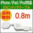 送料無料 ( 相性保証付 NO:B-A-10 ) iphone4 4s ipad ipad2対応テータ転送 充電USBドックケーブル ( 巻き取り式1m ) ( DOCK 30ピンコネクタ ) ( 関連:DOCK Lightning 8ピンコネクタ ドッグコネクタ lightning ケーブル 充電USBケーブル 30ピンコネクタ 変換 ) qq