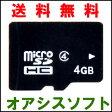 ( 限定特価お1人様2点限定 NO:A-A-26 ) ( メール便送料無料 ) microSDHC ( マイクロSDHC ) カード 4GB Class4 ( クラス4 ) 次世代の携帯電話やモバイルデバイスに最適 ( 関連: アイフォン5 スマホ MP3 MP4 MP5 PSP 防災グッズ ) qq
