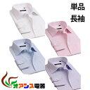 ( 自由組み合わせ 3枚以上ご購入で送料無料 ) 形態安定 綿55%長袖Yシャツ(胸ポケットあり) ( カッターシャツ ドゥエボットーニ ) 01 qq