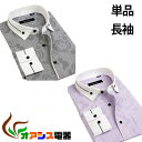 ( 自由組み合わせ 3枚以上ご購入で送料無料 ) 形態安定 ビジネス長袖Yシャツ(胸ポケットなし) (カッターシャツ ドゥエボットーニ ) 14 qq