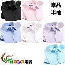 ( 自由組み合わせ 3枚以上ご購入で送料無料 ) 形態安定 綿55%半袖Yシャツ(胸ポケットあり)