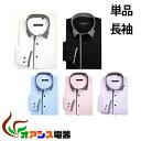 ( 自由組み合わせ 3枚以上ご購入で送料無料 ) 形態安定 ビジネス長袖Yシャツ(胸ポケットなし) (カッターシャツ ドゥエボットーニ ) 22 qq