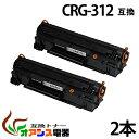 CRG-312 crg-312 crg312 キャノン ( 送料無料 2本セット ) ( トナーカートリッジ312 ) CANON LBP3100 ( LBP-3100 ) ( 汎用トナー ) qq