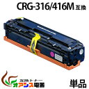 CRG-316M crg-316 crg-316m マゼンタ キャノン ( 送料無料 ) ( トナーカートリッジ316 ) CANON LBP5050 LBP5050N ( 汎用トナー ) qq