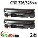 CRG-326 crg-326 crg326 キャノン ( 送料無料 2本セット ) ( トナーカートリッジ328 ) CANON LBP6200 ( LBP-6200 ) ( 汎用トナー ) qq
