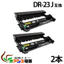 dr-23j dr23j ( ドラム 23J ) ブラザー ドラムユニットDR-23J ( 送料無料 2本セット) brother HL-L2365DW HL-L2360DN HL-L2320D DC