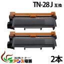 tn-28j tn28j ( トナー28J ) ブラザー 互換トナーTN-28J ( 送料無料 2本セット) brother HL-L2365DW HL-L2360DN HL-L2320D DCP-L