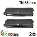 TN-35J tn-35j tn35j ( トナーカートリッジ35J ) ブラザー ( 送料無料 2本セット ) brother HL-5280DW HL-5250DN HL-5270DN HL-5240MFC..