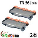tn-56j tn56j ( トナー56J ) ブラザー 互換トナーTN-56J ( 送料無料 2本セット) brother HL-5440D HL-5450DN HL-6180DW MFC-8520