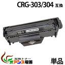 CRG-303 crg-303 crg303 キャノン ( お買い得 ) ( トナーカートリッジ303 ) CANON LBP3000 LBP3000B ( 汎用トナー ) qq
