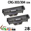 CRG-303 crg-303 crg303 キャノン ( お買い得 2本セット ) ( トナーカートリッジ303 ) CANON LBP3000 LBP3000B ( 汎用トナー ) qq