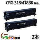 CRG-318BK crg-318 crg-318blk ブラックキャノン ( お買い得 2本セット ) ( トナーカートリッジ318 ) CANON LBP7200C 7200CN ( 汎用トナー