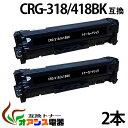CRG-418BK crg-418 crg-418blk ブラック キャノン ( お買い得 2本セット ) ( トナーカートリッジ418 ) CANONMF8330CdnMF8350Cdn ( 汎用トナー ) qq
