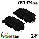 CRG-524 crg-524 crg524 キャノン ( お買い得 2本セット ) ( トナーカートリッジ524 ) LBP6700 ( LBP-6700 ) ( 汎用トナー ) qq